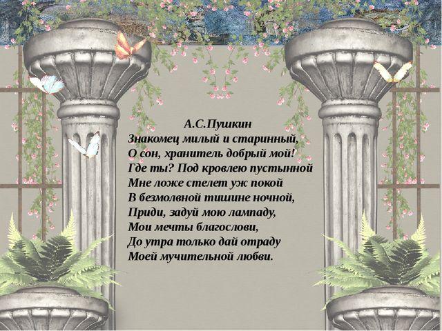 А.С.Пушкин Знакомец милый и старинный, О сон, хранитель добрый мой! Где ты? П...
