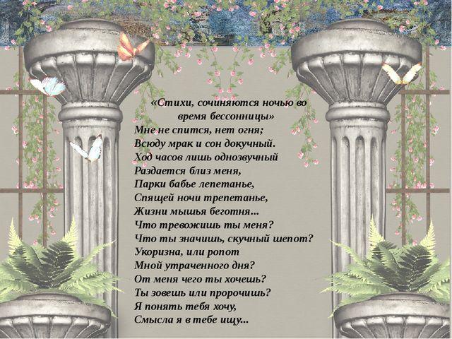 «Стихи, сочиняются ночью во время бессонницы» Мне не спится, нет огня; Всюду...