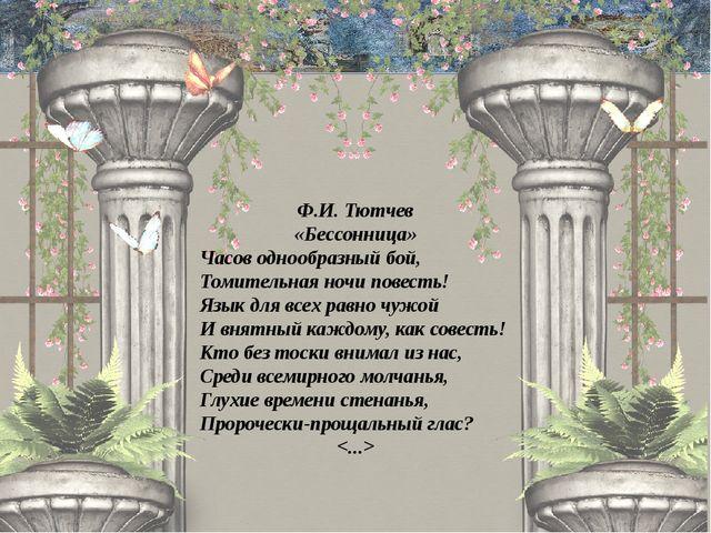 Ф.И. Тютчев «Бессонница» Часов однообразный бой, Томительная ночи повесть! Яз...