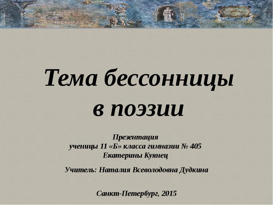Тема бессонницы в поэзии Презентация ученицы 11 «Б» класса гимназии № 405 Ека...