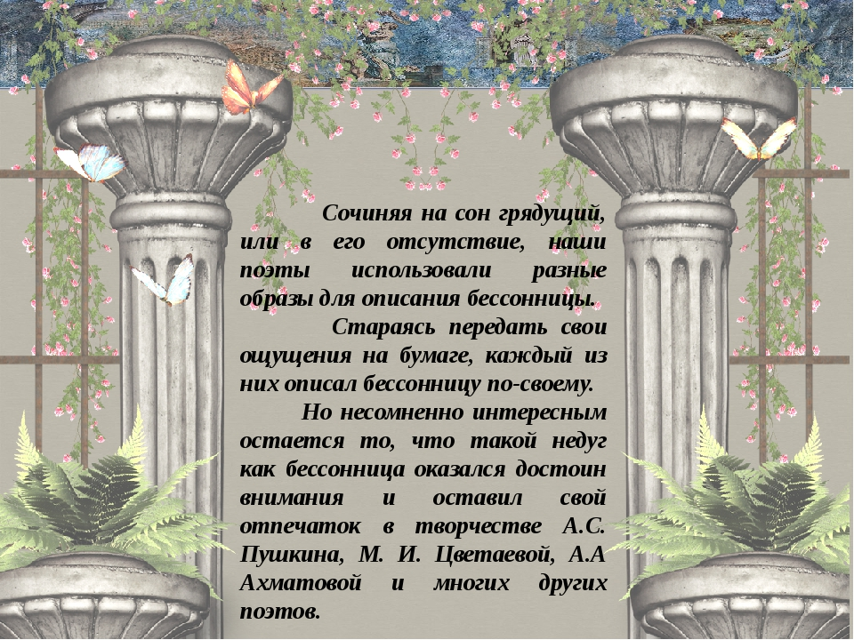 Сочиняя на сон грядущий, или в его отсутствие, наши поэты использовали разны...
