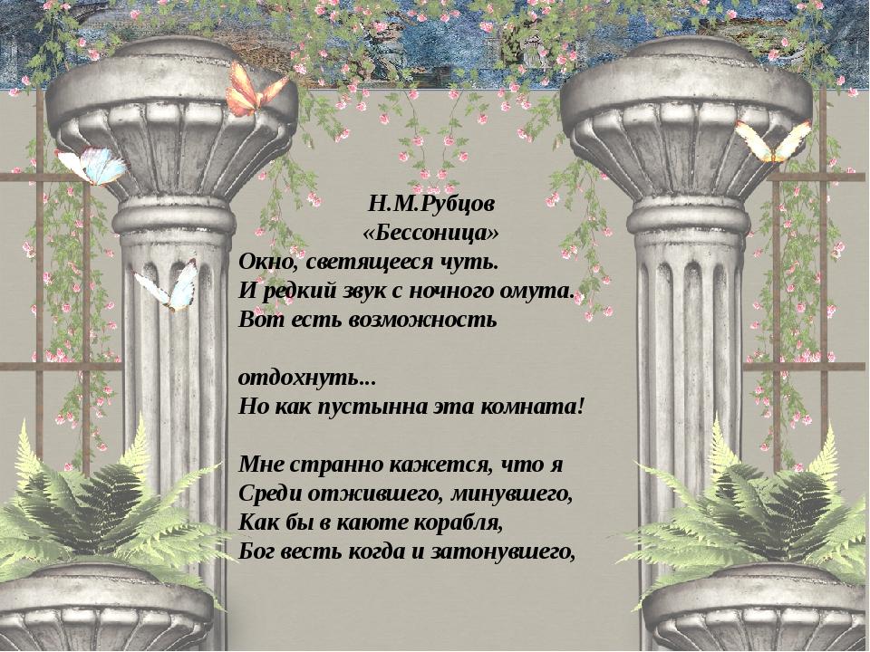 Н.М.Рубцов «Бессоница» Окно, светящееся чуть. И редкий звук с ночного омута....
