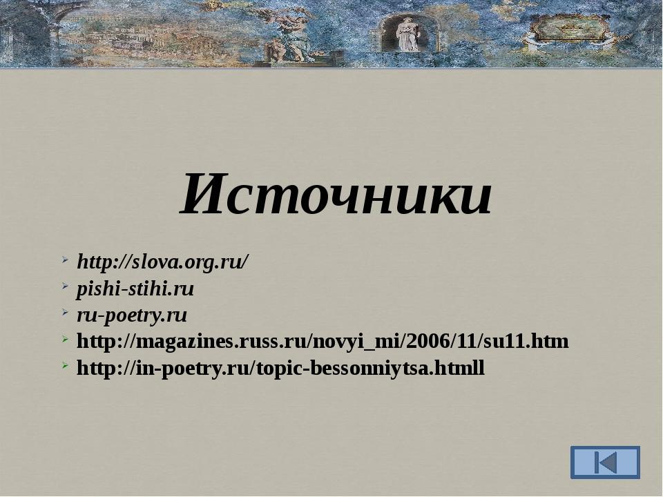 Источники http://slova.org.ru/ pishi-stihi.ru ru-poetry.ru http://magazines.r...