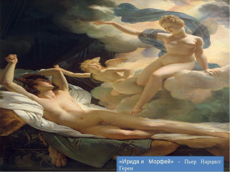 «Иридаи Морфей» - Пьер Нарцисс Герен Герен. «Иридаи Морфей», 1811 год Бог с...