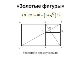 «Золотые фигуры»  «Золотой» прямоугольник