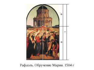 Рафаэль. Обручение Марии. 1504 г