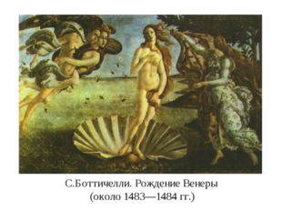 С.Боттичелли. Рождение Венеры (около 1483—1484 гг.)