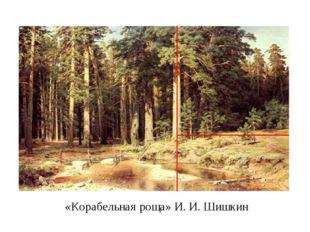«Корабельная роща» И. И. Шишкин