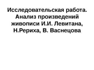 Исследовательская работа. Анализ произведений живописи И.И. Левитана, Н.Рерих