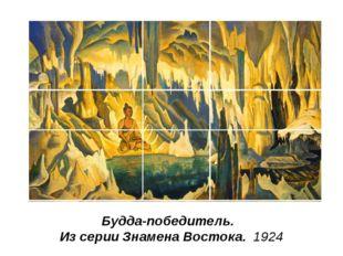 Будда-победитель. Из серии Знамена Востока. 1924
