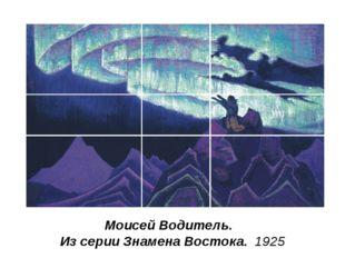 Моисей Водитель. Из серии Знамена Востока. 1925