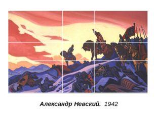 Александр Невский. 1942