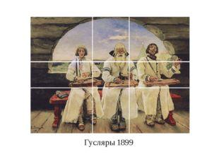 Гусляры 1899