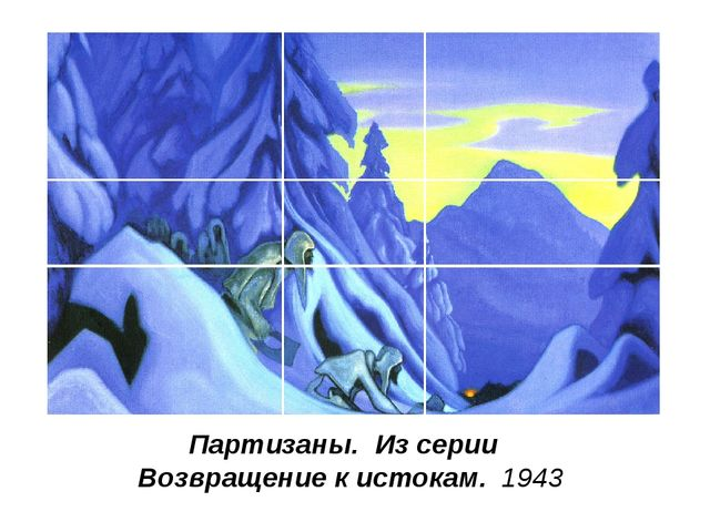 Партизаны. Из серии Возвращение к истокам. 1943