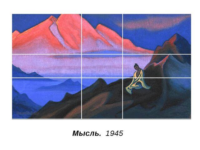 Мысль. 1945