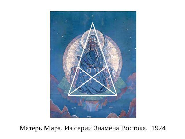 Матерь Мира. Из серии Знамена Востока. 1924