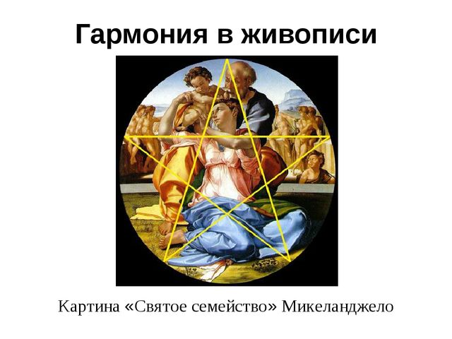 Гармония в живописи Картина «Святое семейство» Микеланджело