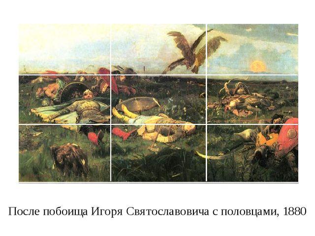 После побоища Игоря Святославовича с половцами, 1880