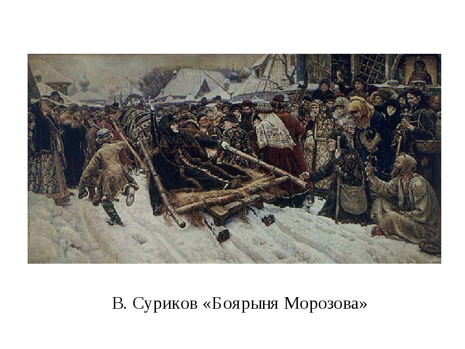 В. Суриков «Боярыня Морозова»
