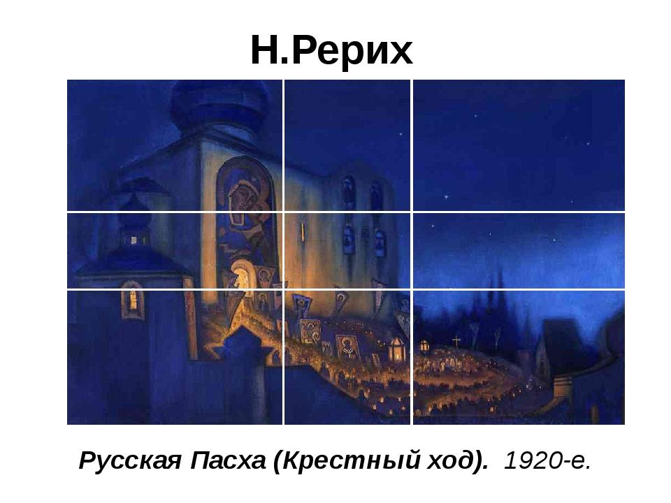 Н.Рерих Русская Пасха (Крестный ход). 1920-е.