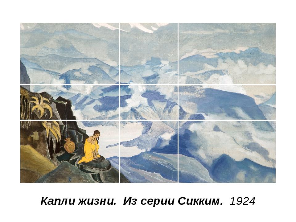 Капли жизни. Из серии Сикким. 1924