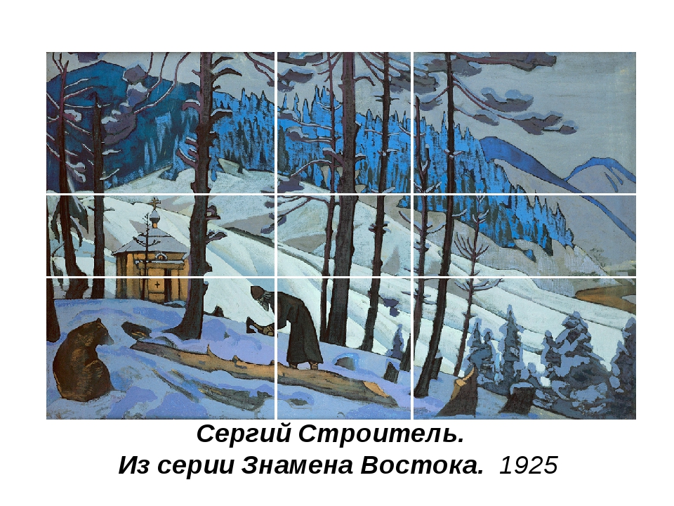 Сергий Строитель. Из серии Знамена Востока. 1925