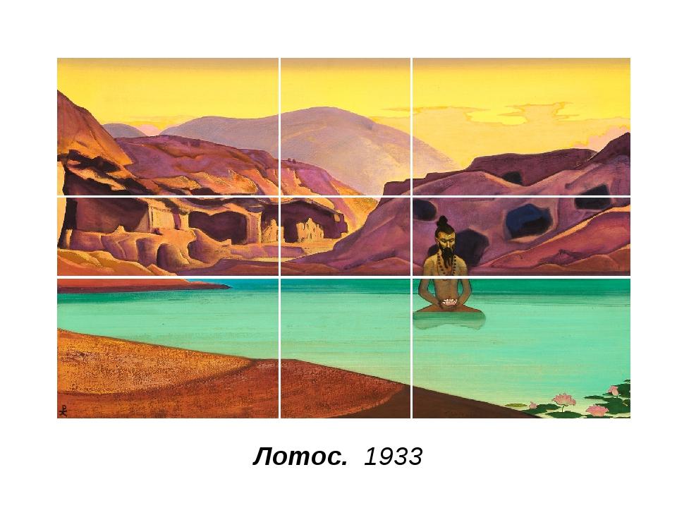 Лотос. 1933