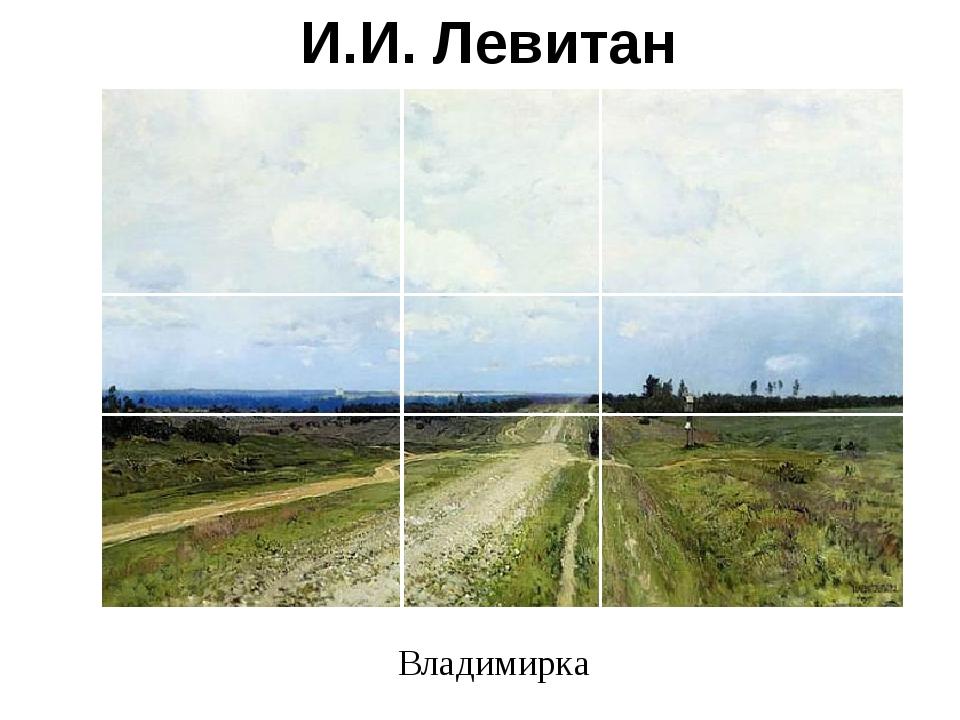 И.И. Левитан Владимирка
