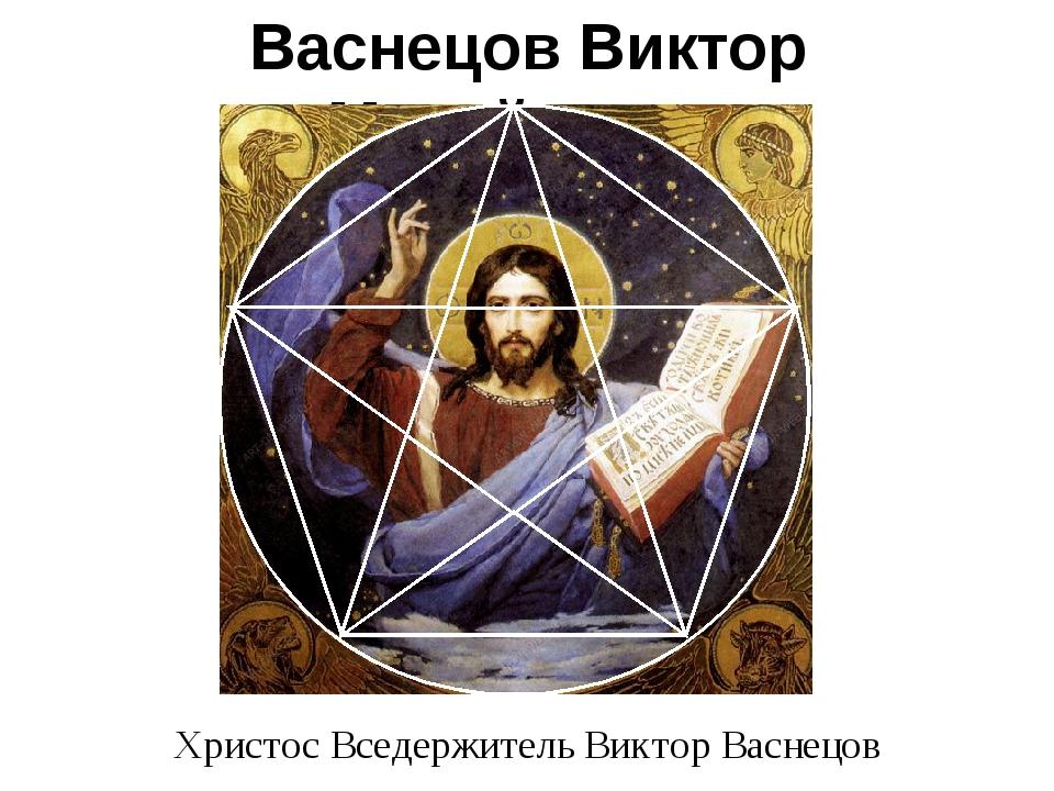 Васнецов Виктор Михайлович Христос Вседержитель Виктор Васнецов