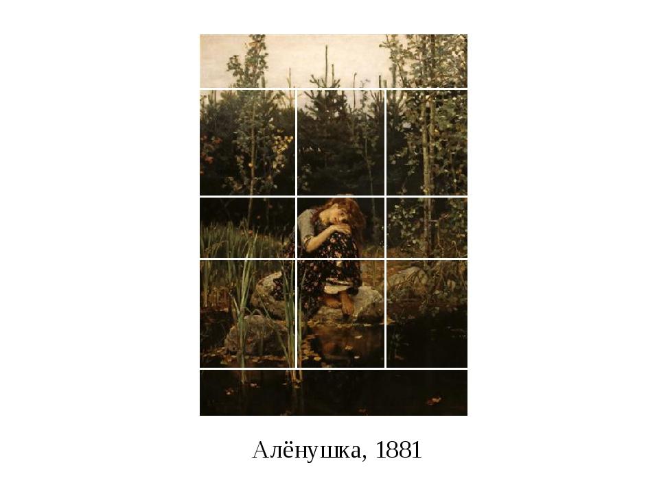 Алёнушка, 1881