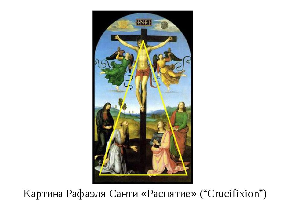 "Картина Рафаэля Санти «Распятие» (""Crucifixion"")"