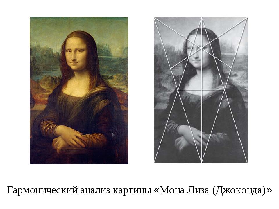Гармонический анализ картины «Мона Лиза (Джоконда)»