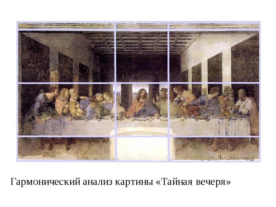 Гармонический анализ картины «Тайная вечеря»