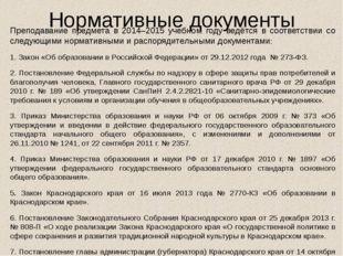 Нормативные документы Преподавание предмета в 2014–2015 учебном году ведётся