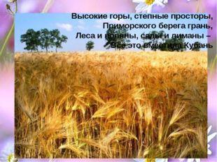 Высокие горы, степные просторы, Приморского берега грань, Леса и поля