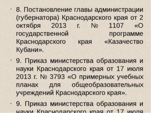 8. Постановление главы администрации (губернатора) Краснодарского края от 2 о