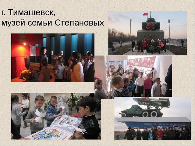 г. Тимашевск, музей семьи Степановых