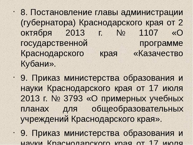 8. Постановление главы администрации (губернатора) Краснодарского края от 2 о...