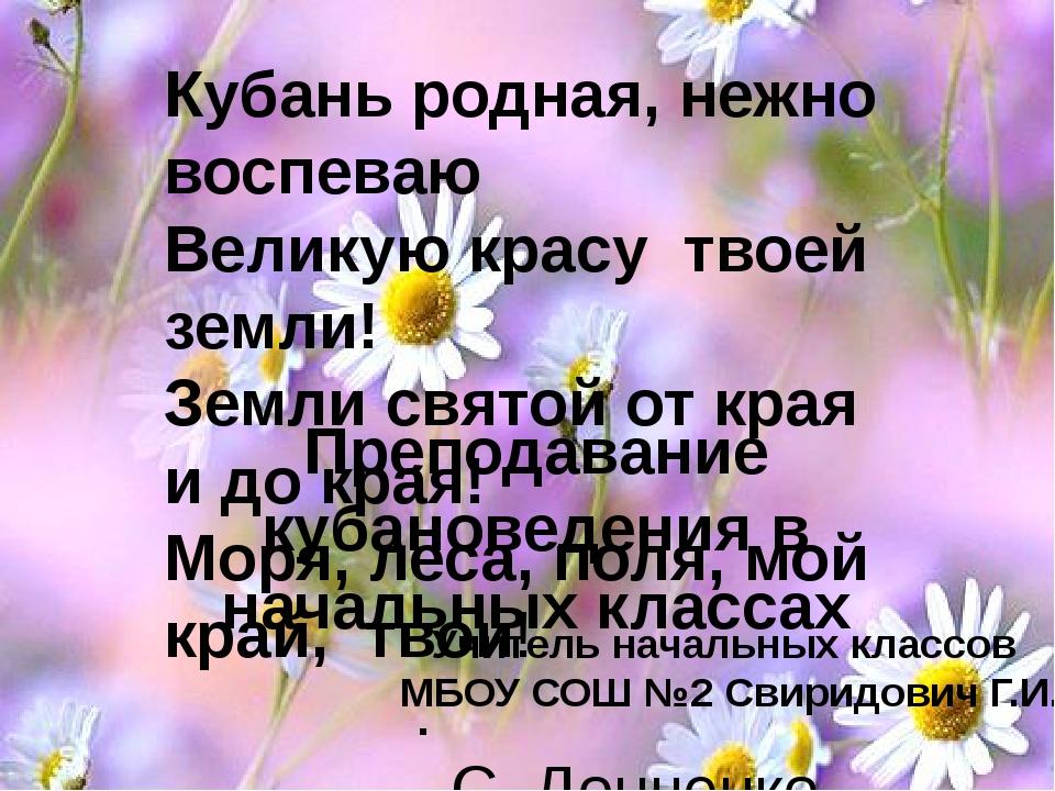 Преподавание кубановедения в начальных классах Кубань родная, нежно воспеваю...