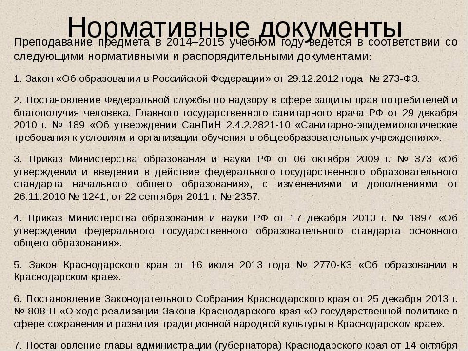 Нормативные документы Преподавание предмета в 2014–2015 учебном году ведётся...