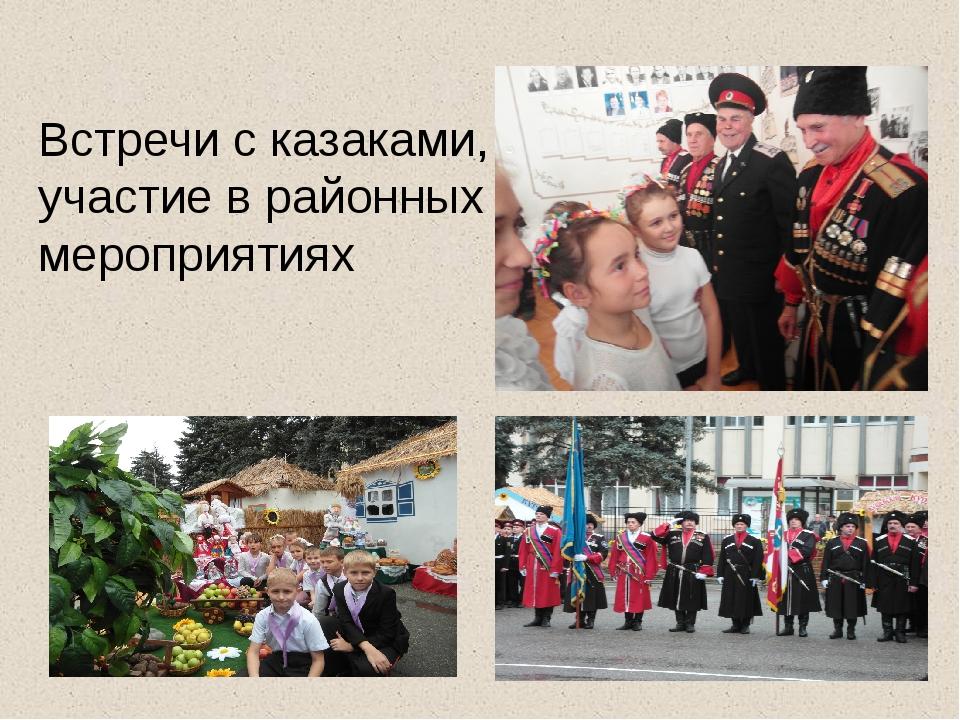Встречи с казаками, участие в районных мероприятиях