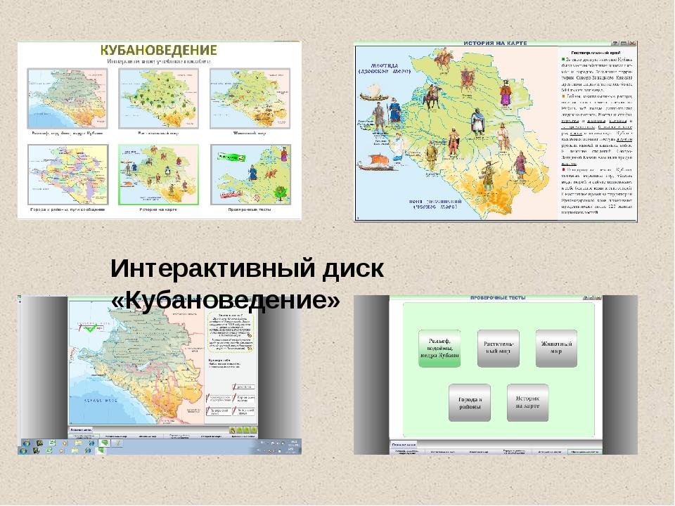 Интерактивный диск «Кубановедение»