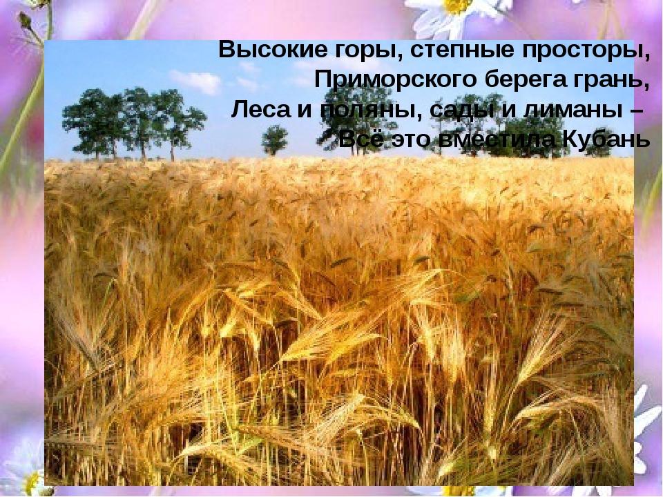Высокие горы, степные просторы, Приморского берега грань, Леса и поля...
