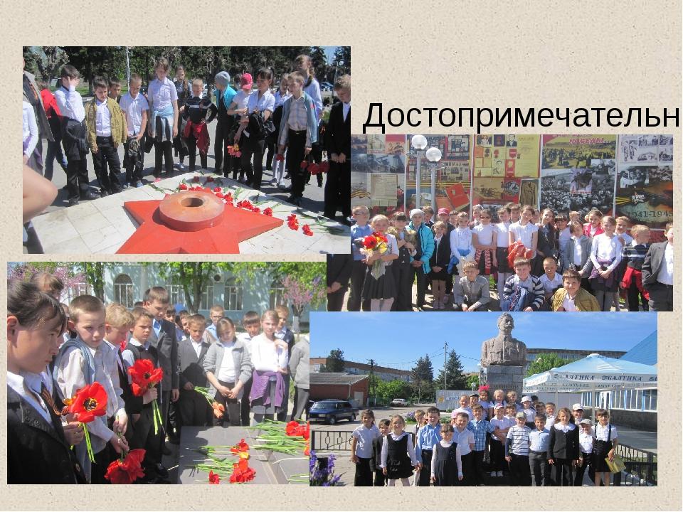 Достопримечательности ст. Ленинградской