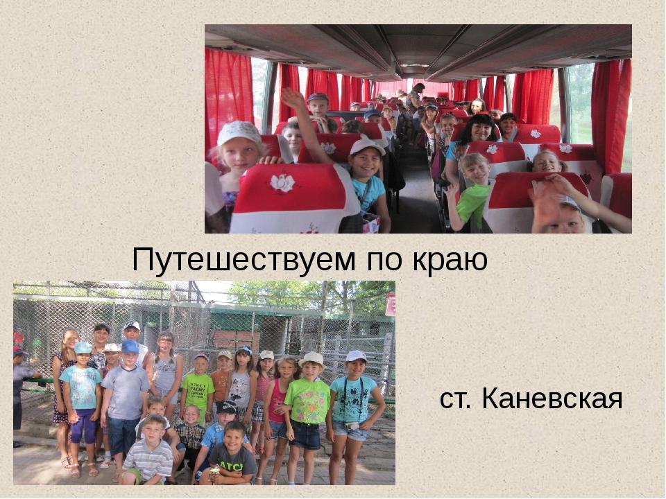 Путешествуем по краю ст. Каневская