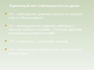 Оценочный лист обучающегося на уроке: «Я - собеседник» (умение слушать и слыш