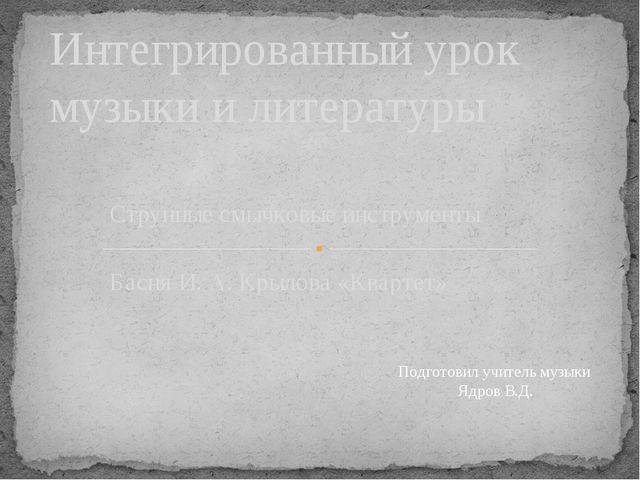 Струнные смычковые инструменты Басня И. А. Крылова «Квартет» Интегрированный...