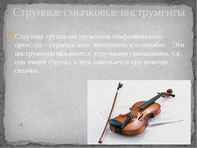 Струнная группа инструментов симфонического оркестра – скрипка, альт, виолонч...