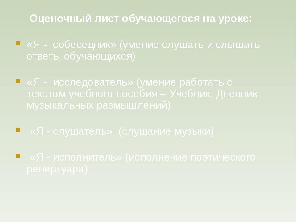 Оценочный лист обучающегося на уроке: «Я - собеседник» (умение слушать и слыш...