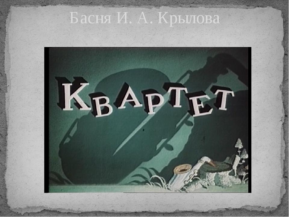 Басня И. А. Крылова